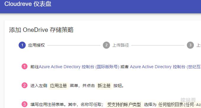 Cloudreve自建网盘系统对接Onedrive