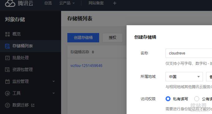 Cloudreve自建网盘系统对接腾讯云