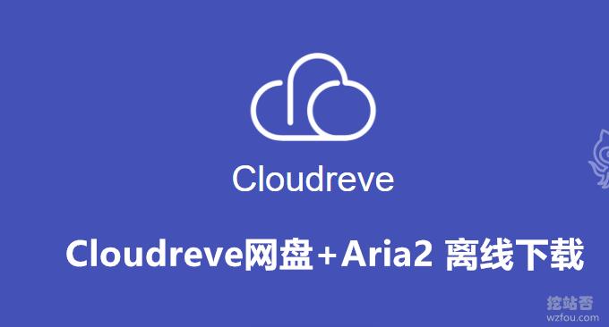 Cloudreve网盘系统离线下载配置-Aria2 一键安装管理脚本增强版使用方法