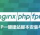 LNMP一键建站脚本安装与使用-一键安装建站环境自动配置SSL证书