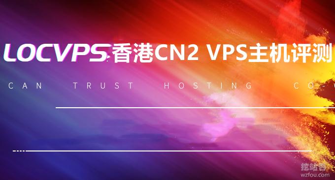 LOCVPS VPS主机优惠信息