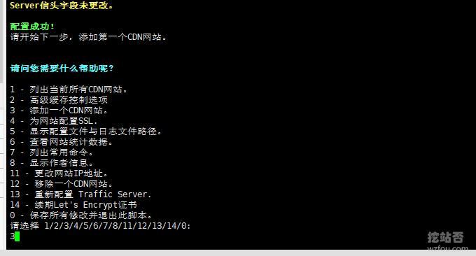 自建ATS CDN系统添加网站