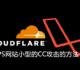 解决VPS网站小型的CC攻击的方法-CloudFlare+Nginx+iptables防火墙