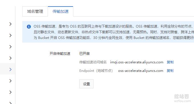 阿里云OSS确认域名