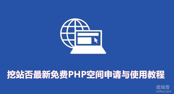 最新免费PHP空间申请与使用教程-1GB空间美国CN2线路电信速度快