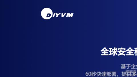 DiyVM优惠信息