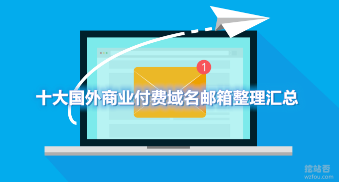 十大国外商业付费域名邮箱整理汇总-绑定域名搭建自己品牌域名邮箱