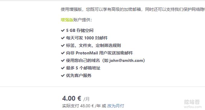 付费域名邮箱Protonmail价格