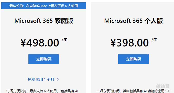 付费域名邮箱微软Microsoft 365