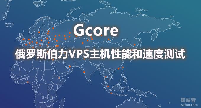 1美元/月Gcore俄罗斯伯力VPS主机性能和速度测试-联通直连速度快性价比高