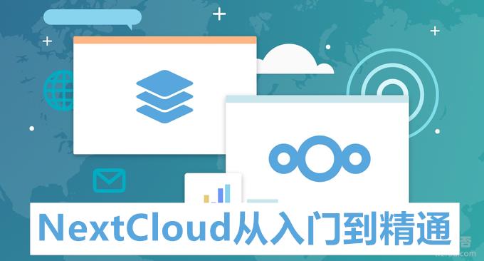 NextCloud从入门到精通-自建网盘搭建个人云存储系统