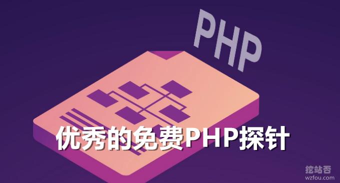 分享八个优秀的免费PHP探针-实时检测PHP信息,服务器运行状况和网卡流量