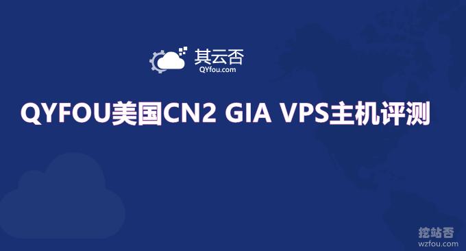 QYFOU美国CN2 GIA VPS主机评测-性能一般但流量大电信CN2 GIA速度快