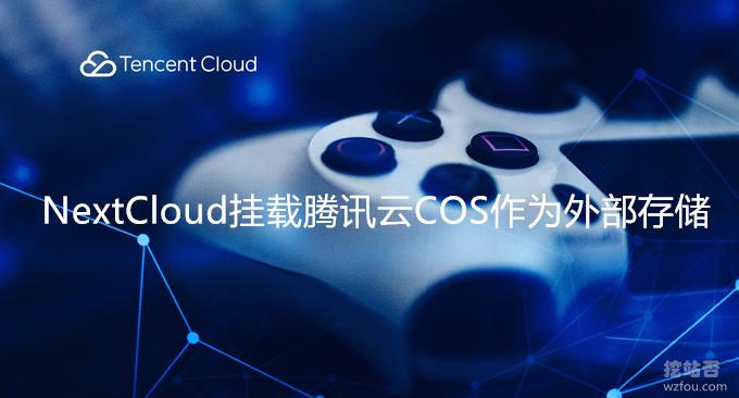 NextCloud挂载腾讯云COS作为外部存储-扩容存储空间方便管理