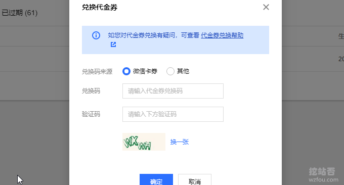 腾讯云免费赠送100元代金券输入编号