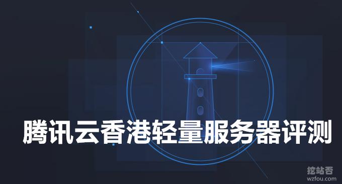 腾讯云香港轻量VPS服务器性能与速度评测-价格便宜三网速度快线路稳定性欠佳