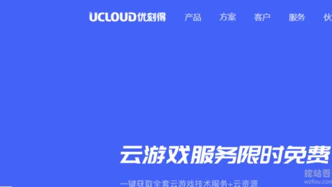 UCloud优惠信息