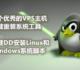 五个优秀的VPS主机一键重装系统工具一键DD安装Linux和Windows系统脚本