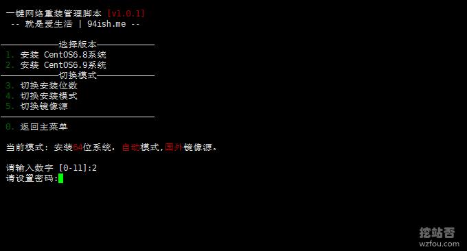 VPS主机一键重装系统工具设置密码