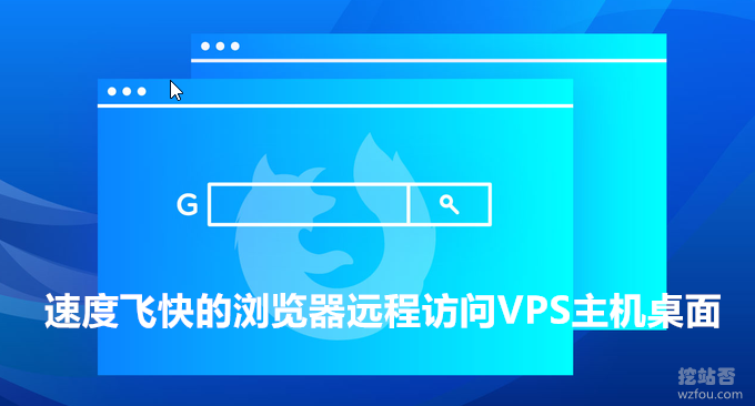 速度飞快的浏览器远程访问VPS主机桌面方法-VPS主机一键安装Linux桌面环境