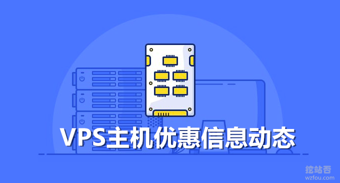 VPS主机优惠信息动态-美国韩国日本香港VPS主机优惠码(实时更新)