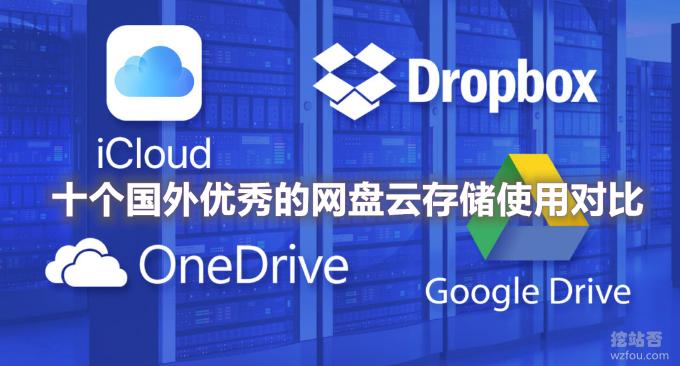 十个国外优秀的网盘云存储使用对比-免费存储,单个文件,自动同步备份和在线文档