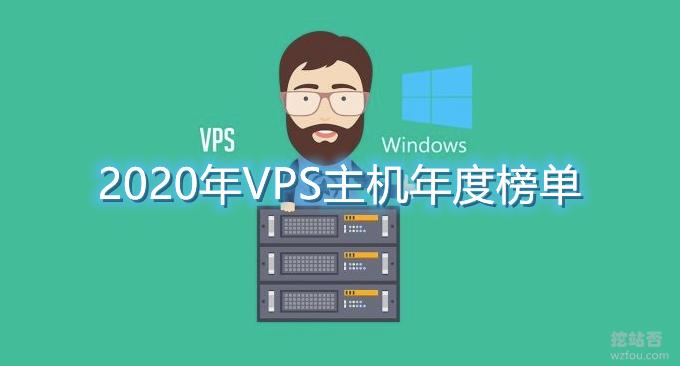 2020年VPS主机年度榜单-稳定,便宜,速度快的VPS主机推荐榜单