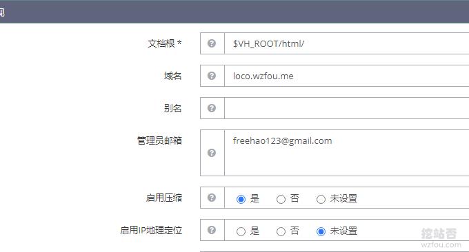 OpenLiteSpeed配置根目录