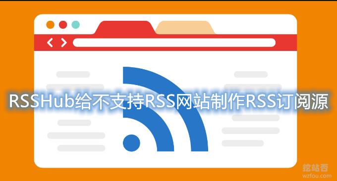RSSHub给不支持RSS网站制作RSS订阅源-支持B站,知乎,微博,豆瓣,论坛