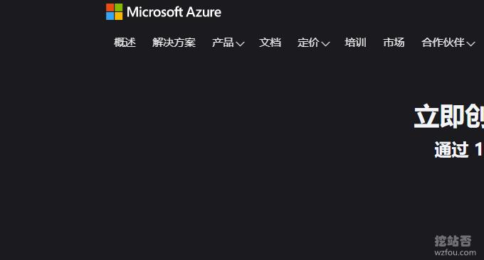 微软Azure免费VPS主机申请与使用-香港,日本,韩国,美国等机房VPS主机可选