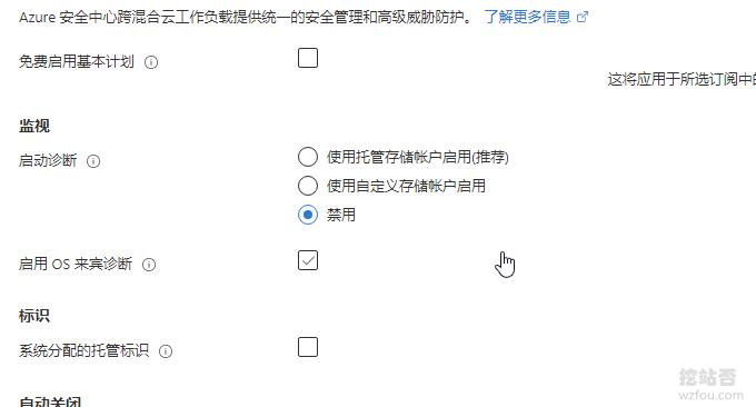 微软Azure免费VPS禁用服务