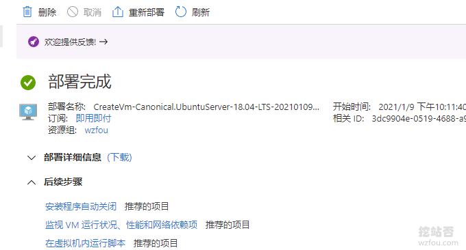微软Azure VPS主机部署完成