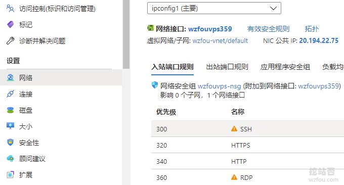 微软Azure免费VPS选择网络