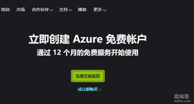 微软Azure免费VPS开始创建