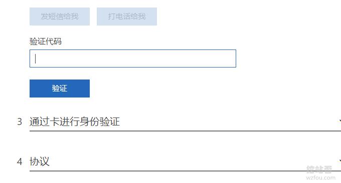 微软Azure免费VPS注册成功