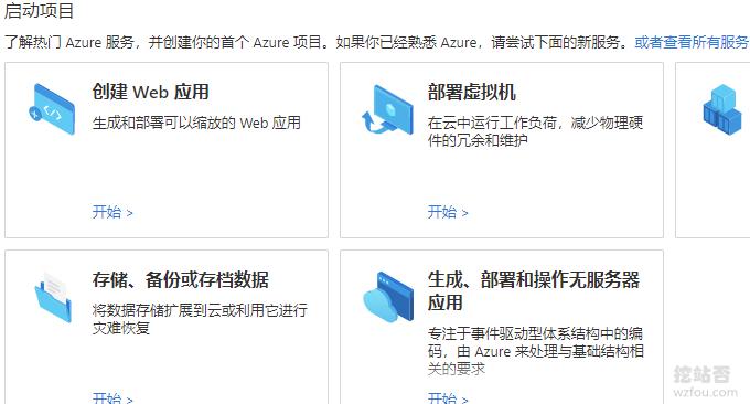 微软Azure免费VPS创建虚拟机