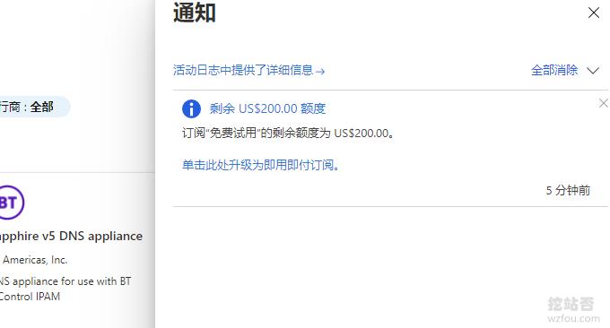 微软Azure免费VPS免费赠送余额
