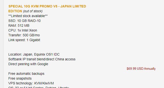 经典VPS主机日本软银SoftBank机房库存