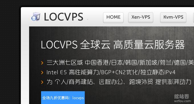 LOCVPS韩国VPS主机性能和速度评测-BGP CN2优化国内三网连接速度快