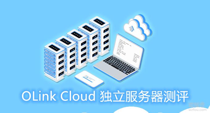 OLink Cloud独立服务器性能与速度测评-回程走联通AS9929路由速度快