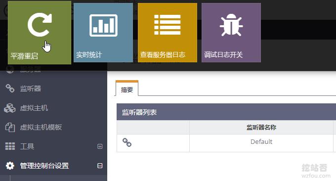 OpenLiteSpeed重启服务器