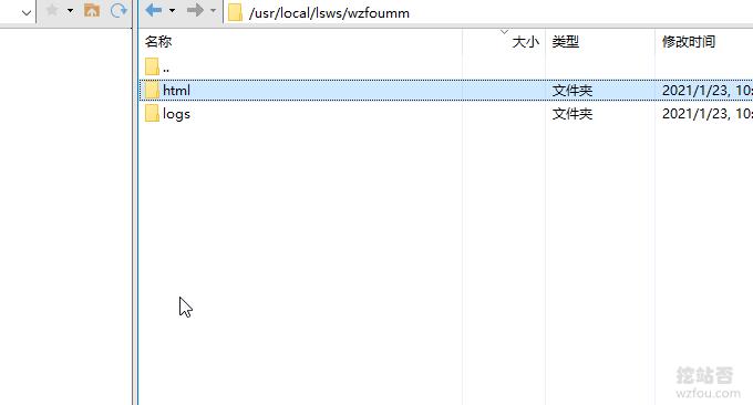 OpenLiteSpeed新建目录