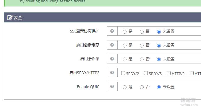 OpenLiteSpeed优化SSL