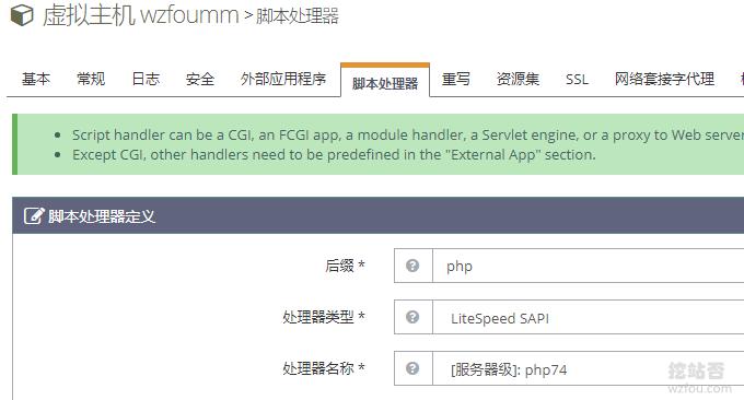 OpenLiteSpeed脚本处理器