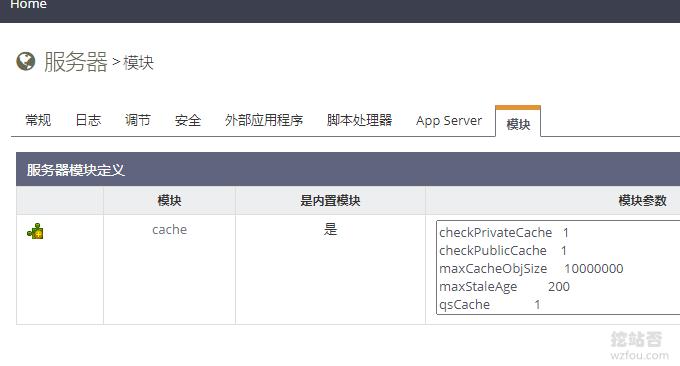 OpenLiteSpeed开启缓存