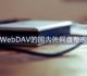 支持WebDAV的国内外网盘整理汇总-各大网盘WebDAV服务器地址及连接方式