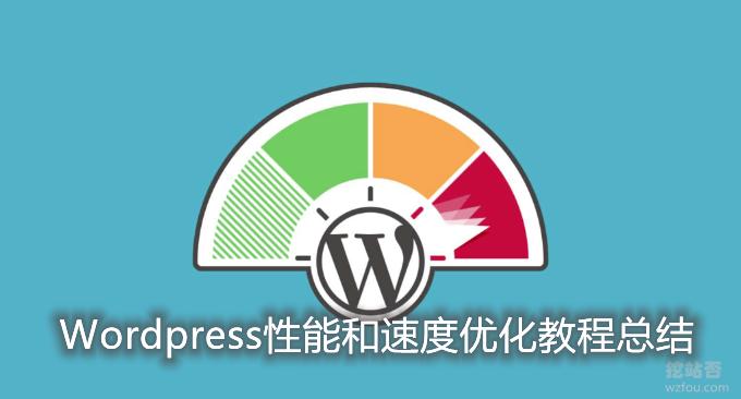 Wordpress优化专题汇总-实用的Wordpress性能和速度优化教程总结