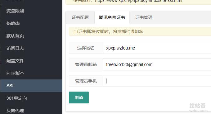 小皮面板申请SSL证书
