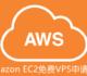 AWS免费VPS主机申请使用-Amazon EC2韩国日本香港机房VPS主机评测