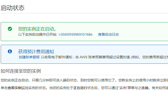 AWS VPS主机开始部署